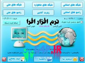 نرم افزار افرا ۳.۰ – مشاهده شبکه های ماهواره ای فارسی