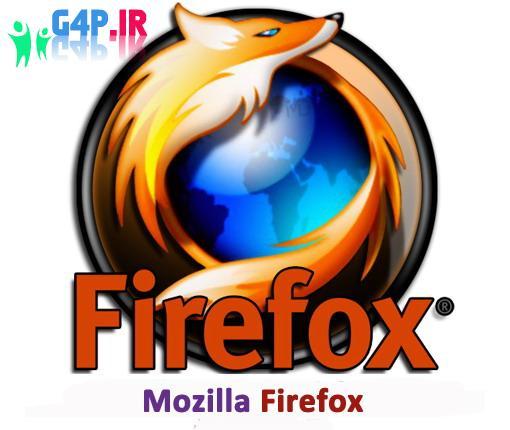 دانلود Mozilla Firefox 14.0.1 مرورگر اینترنتی فایر فاکس