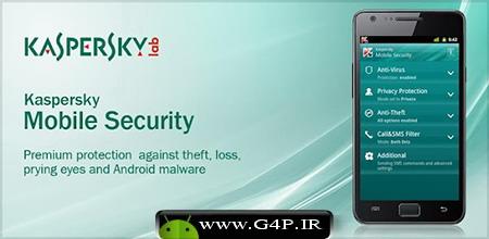 آنتی ویروس قدرتمند Kaspersky Mobile Security v9.10.118