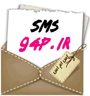 sms ویژه ی ماه مبارک رمضان